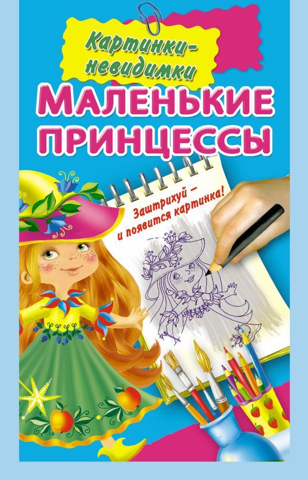 Маленькие принцессы Дмитриева В.Г., Двинина Л.В.