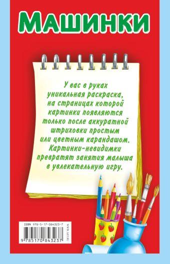 Машинки Дмитриева В.Г., Рахманов А.