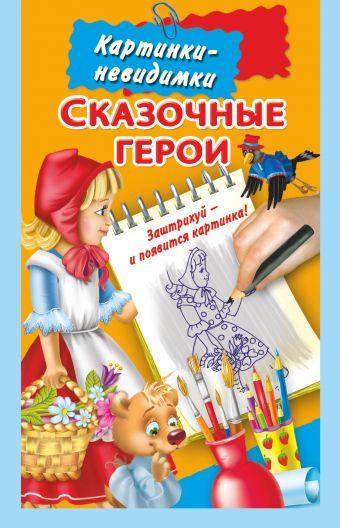 Сказочные герои Дмитриева В.Г.