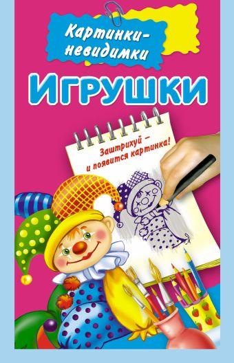 Игрушки Дмитриева В.Г., Двинина Л.В.