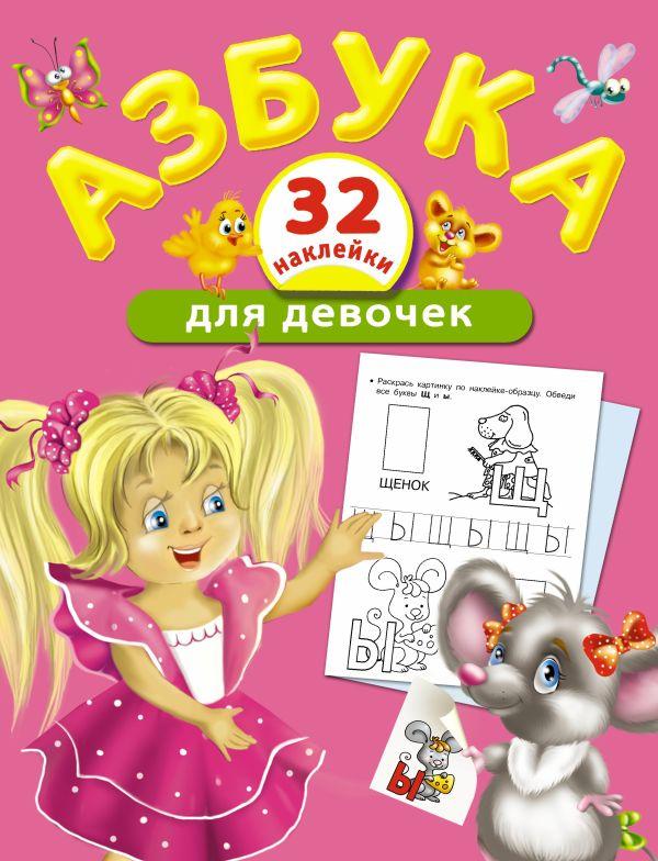 Азбука для девочек Виноградова Е.А.