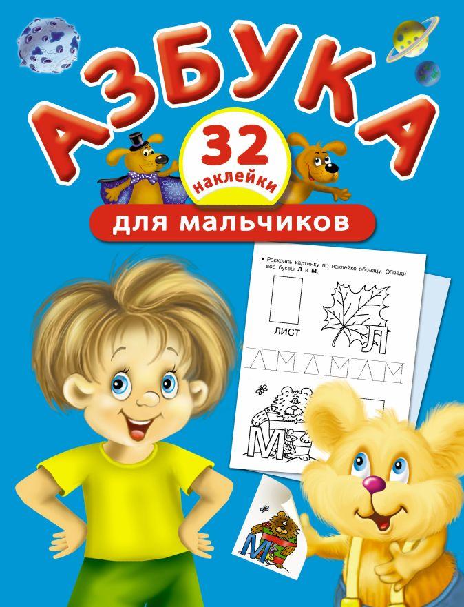 Азбука для мальчиков Виноградова Е.А.