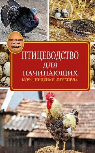 Бондарев Э.И. - Птицеводство для начинающих обложка книги