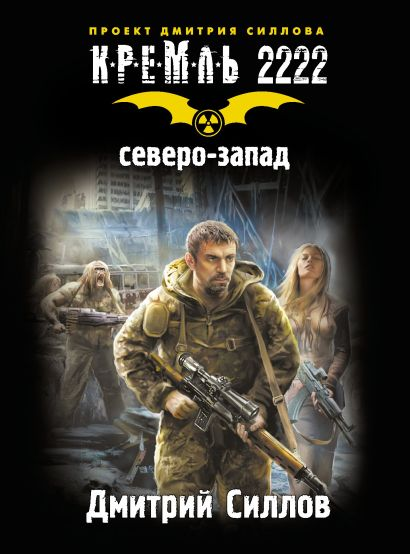 Кремль 2222. Северо-Запад - фото 1