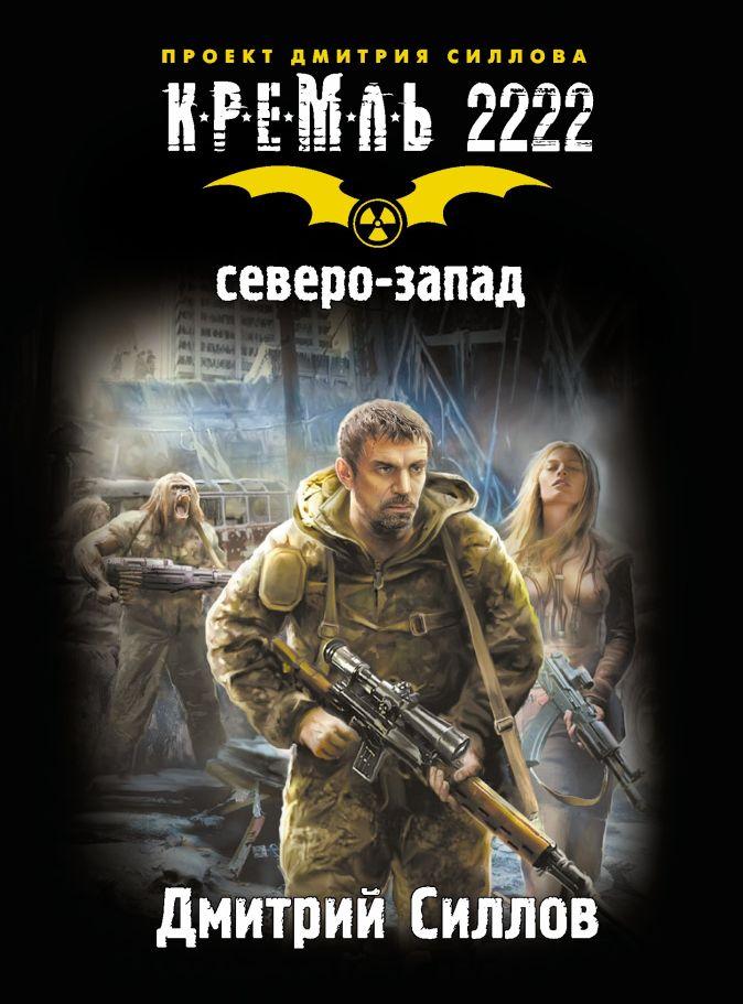 Дмитрий Силлов - Кремль 2222. Северо-Запад обложка книги