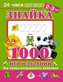 Знайка. 1000 игр и заданий для интеллектуального развития. 2-3 года.