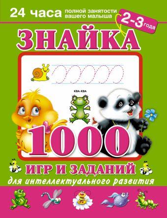 Знайка. 1000 игр и заданий для интеллектуального развития. 2-3 года. Матюшкина К.,Дмитриева В.