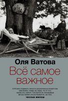 Оля Ватова - Все самое важное' обложка книги