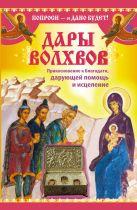 Дары Волхвов. Прикосновение к Благодати, дарующей помощь и исцеление