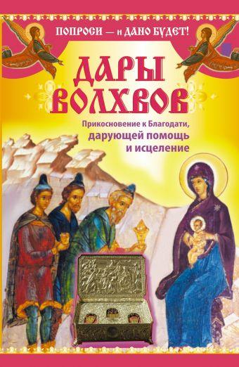 Дары Волхвов. Прикосновение к Благодати, дарующей помощь и исцеление Зарина Надежда