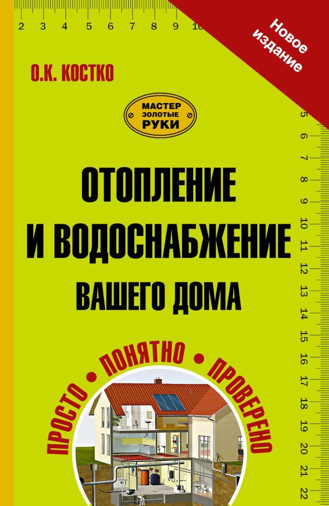 Костко О.К. - Отопление и водоснабжение вашего дома обложка книги
