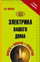 Костко О.К. - Электрика вашего дома' обложка книги