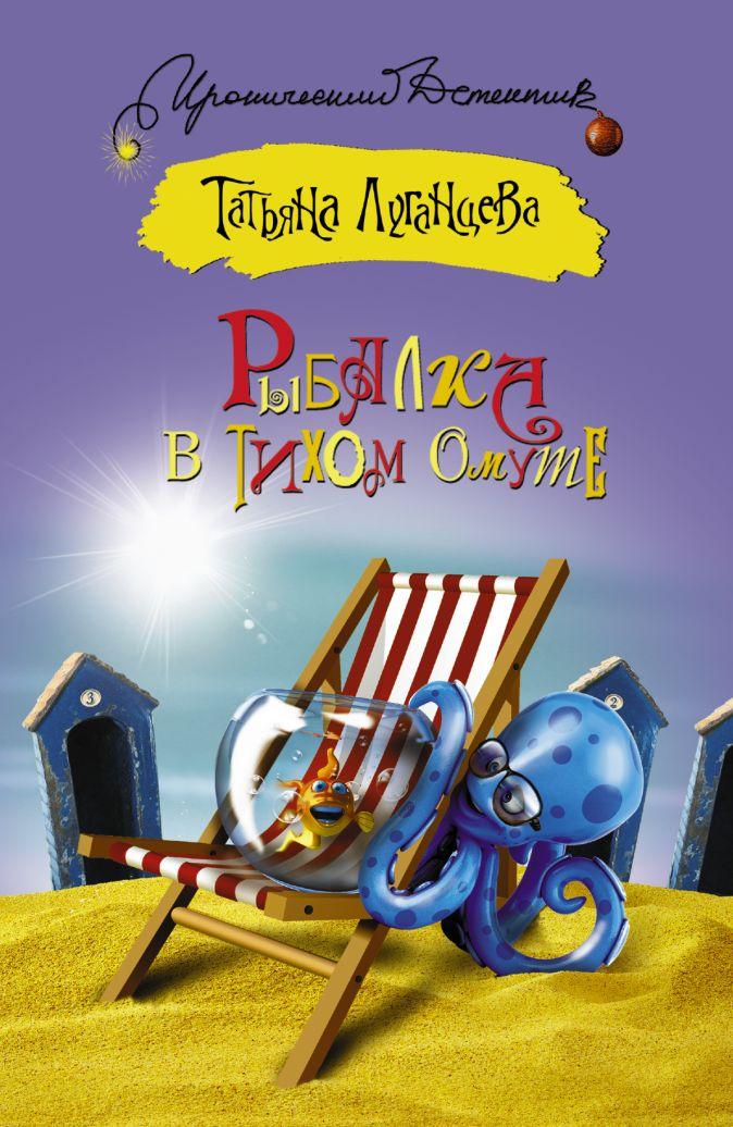 Татьяна Луганцева - Рыбалка в тихом омуте обложка книги