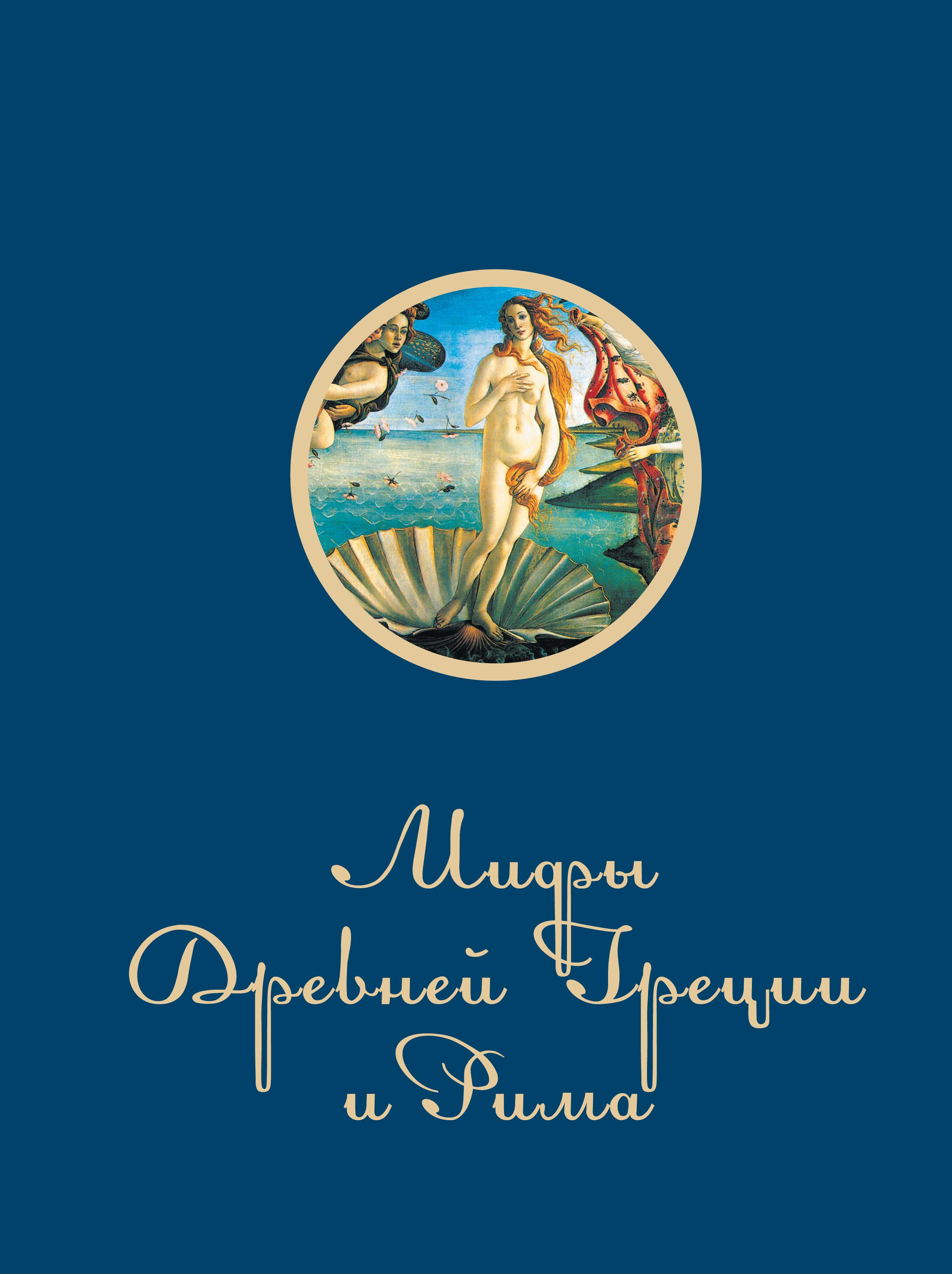 Мифы и легенды Древней Греции и Рима