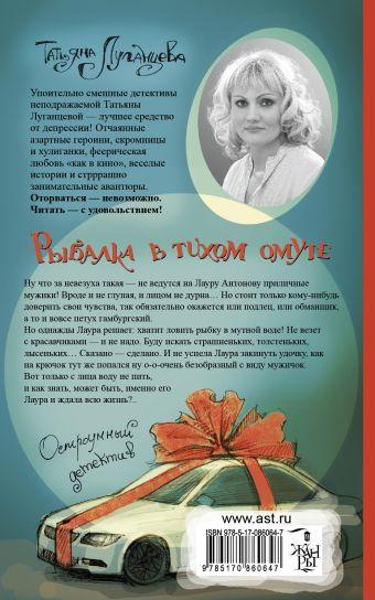 Рыбалка в тихом омуте Луганцева Т.И.