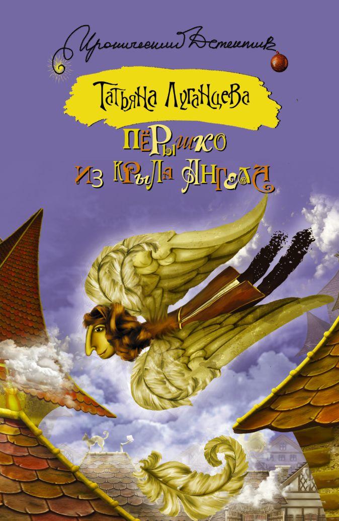 Татьяна Луганцева - Перышко из крыла ангела обложка книги