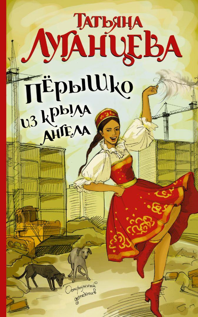 Луганцева Т.И. - Перышко из крыла ангела обложка книги