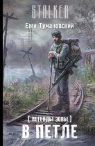 Тумановский Ежи - Легенды Зоны. В петле' обложка книги