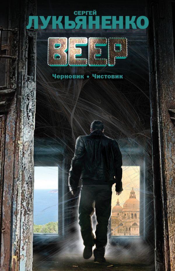 Лукьяненко Сергей Васильевич Веер: Черновик.Чистовик