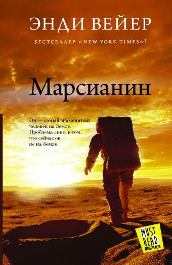 Марсианин Энди Вейер