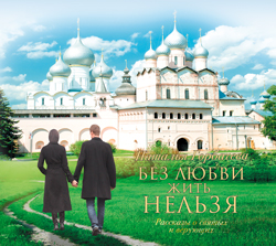 Без любви жить нельзя (на CD диске) Горбачева