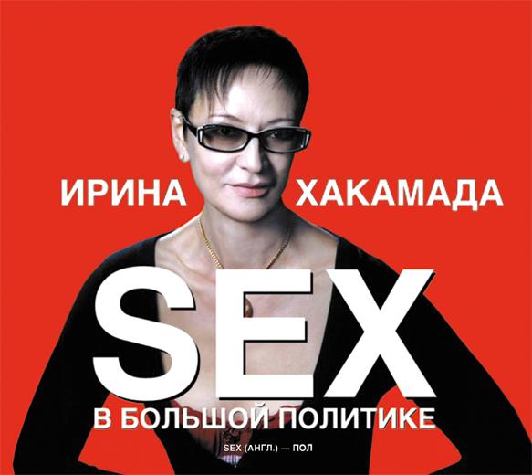 Хакамада И. Аудиокн. Хакамада. Sex в большой политике ясина а после будущего повесть