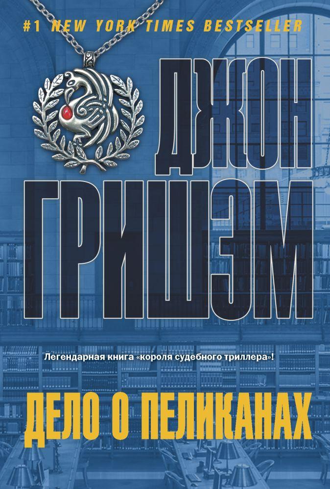 Джон Гришэм - Дело о пеликанах обложка книги