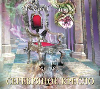 Льюис - Серебряное кресло (на CD диске) обложка книги