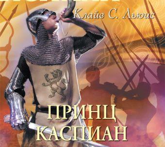 Принц Каспиан (на CD диске) Льюис