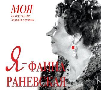 Мишаненкова -  Я - Фаина Раневская (на CD диске) обложка книги