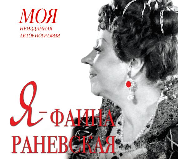 Я - Фаина Раневская (на CD диске) Мишаненкова