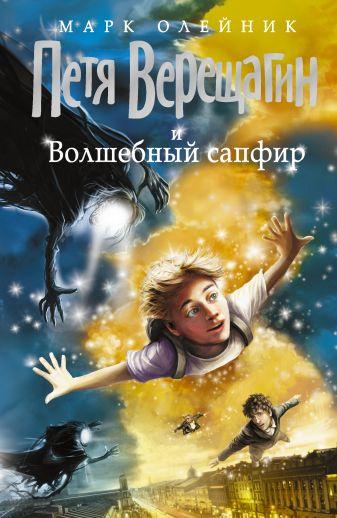 Марк Олейник - Петя Верещагин и Волшебный сапфир обложка книги
