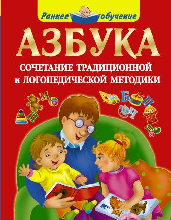 Новиковская О.А. - Азбука. Сочетание традиционной и логопедической методики обложка книги