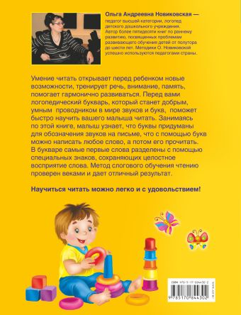 Логопедический букварь Новиковская О.А., Двинина Л.В.
