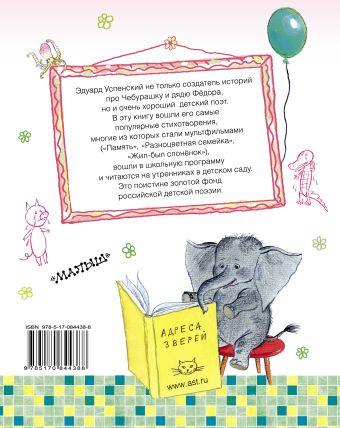 Стихи для детей Э. Успенский
