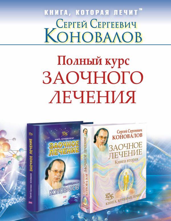 Полный курс заочного лечения . Комплект из двух книг в суперобложке : Заочное лечение, Заочное лечение. Книга 2 Коновалов С.С.