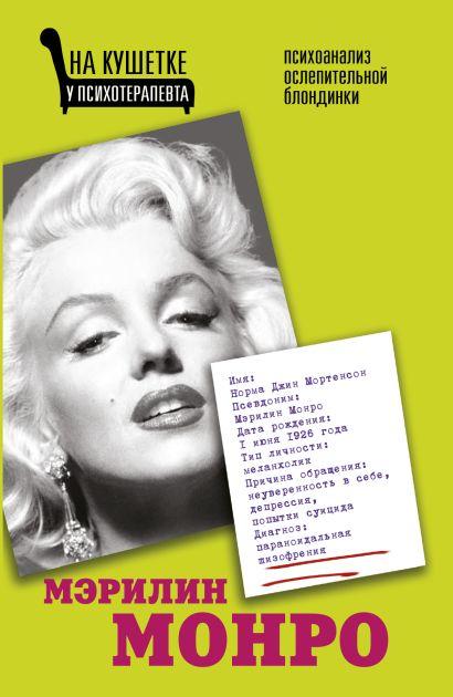 Мэрилин Монро. Психоанализ ослепительной блондинки - фото 1