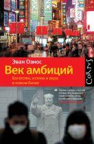 Оснос Эван - Век амбиций. Богатство, истина и вера в новом Китае' обложка книги