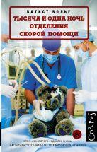 Батист Больё - Тысяча и одна ночь отделения скорой помощи' обложка книги