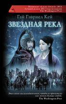Кей Г.Г. - Звездная река' обложка книги
