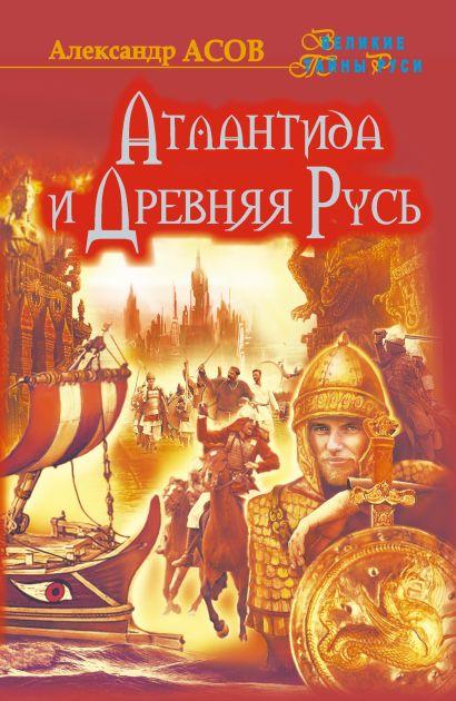 Атлантида и Древняя Русь - фото 1