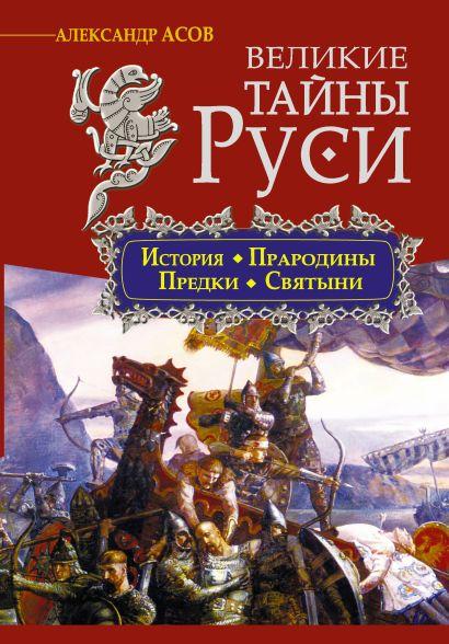 Великие тайны Руси - фото 1