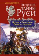 Асов А.И. - Великие тайны Руси' обложка книги