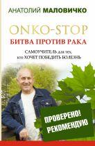 Маловичко А.В. - ONKO-STOP. Битва против рака. Самоучитель для тех, кто хочет победить болезнь' обложка книги