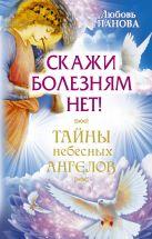 Панова Любовь - Скажи болезням нет!' обложка книги