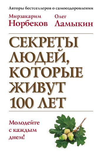 Олег Ламыкин - Секреты людей, которые живут 100 лет обложка книги