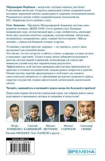 Секреты людей, которые живут 100 лет Олег Ламыкин