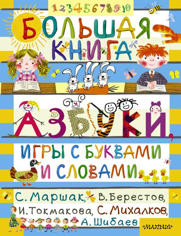 Большая книга. Азбуки, игры с буквами и словами+ Маршак С.Я.