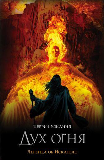 Гудкайнд Т. - Дух огня обложка книги