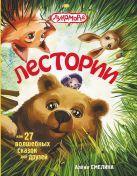 Емелина А. - Лестории, или 27 волшебных сказок для друзей' обложка книги